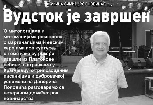 http://www.tajanstvenivoz.net/wp-content/uploads/2013/06/intervju_uzice.png