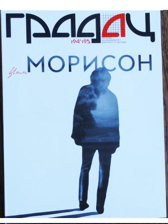 http://www.tajanstvenivoz.net/wp-content/uploads/2014/10/gradac1.png